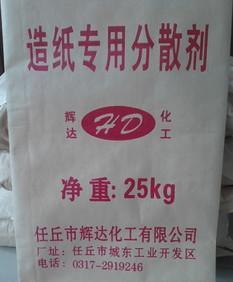 제지 분산제 종이를 보제 생산 공장 분산제 가격이 낮은 품질 좋은