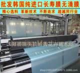 进口直销无滴膜 塑料薄膜 大棚膜 地膜 大棚膜、农用2-18米;