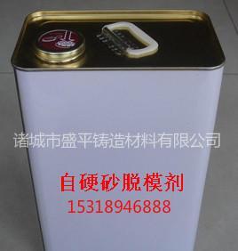 Die hersteller im Großhandel zhucheng Sheng ping gießerei im Sand sterben die Agenten trennmittel für überzogen.