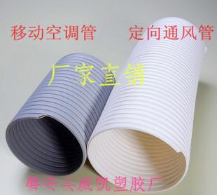 전문 생산 이동 에어컨 통풍관 정방향 정형 흡연 단추 파이프 품질 보증