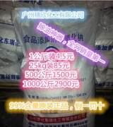 食品级氢氧化钠 食用片碱 1公斤起;