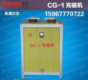 帯磁機帯磁儀磁力機計器帯磁器GC-1磁力計