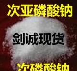 供应批发【次亚磷酸钠】工业级次亚磷酸,医药级次亚磷酸钠;