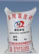高纯氧化镁粉 镁氧化物 活性氧化镁;