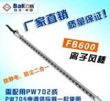感应式离子风棒 FB700离子风棒 静电消除器离子 除静电离子风棒;