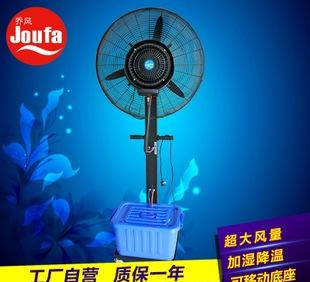 야외 공업 팬 스프레이 분사식 냉방 750 입식 선풍기 수냉식 물을 뿌려 적시다 춥다