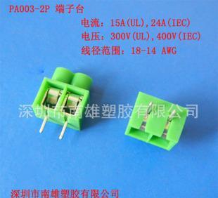 PA003-2P环保印刷电路板型PCB连接器 VDE认证 品质保障 现货供应;