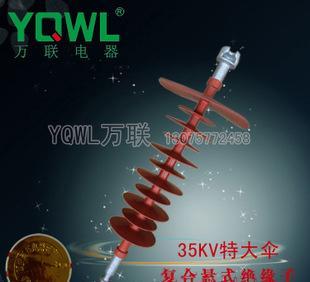 Composite rod insulator FXBW4-35/70-TD 000 genuine