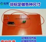 硅胶加热板 带数显温控可调温硅胶电热板 硅橡胶加热垫 电热片;