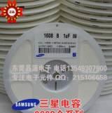 代理三星贴片电容 0603 105K 6.3V 原装正品电容器 陶瓷电容;