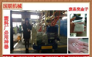 [بيع] عصبة الأمم بروبلين إعادة تدوير النفايات البلاستيكية آلة / النفايات آلة / المؤسسة فيلم حبيبات البلاستيك فيلم خلاط