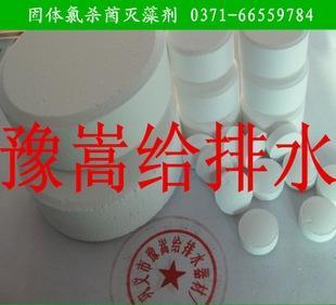 공급 고체 염화 고체 염화 살균 없애다 조 약, 염화 덩어리