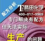 纺织泡丝剂配方分析、纺织泡丝剂配方还原;
