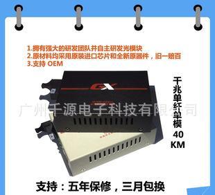 千兆单模光纤收发器 光电转换器 收发转换器 40KM SC/FC光口一对;