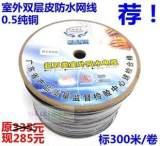 原裝安普海訊超五類室外網線0.5純銅300米室外阻水線雙層皮網絡線;