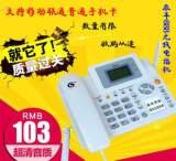 泰丰888移动联通手机卡固定座机插卡无线公话电话机SIMK批发;