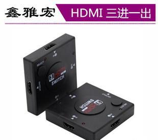 高清HDMI切换器三进一出 1080P标准 3进1出HDMI分配器 支持3D;