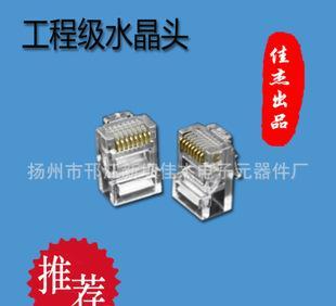 网络水晶头/RJ45/ 新品超五类水晶头8芯 特价热卖;