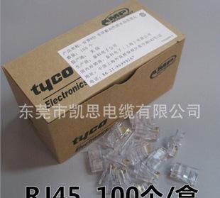 安普AMP牛皮纸盒装超五类百兆网线接头 八芯水晶头网络头工程布线;