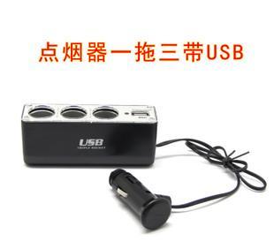 0096 汽车一拖三点烟器 12V带USB 一分三车载电源分配器 厂家直销;
