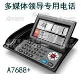 触摸屏电话机 平治东方A7688+领导专用电话 电话批发;