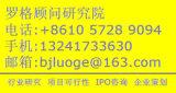 2015-2020年中国电话计费器行业投资战略咨询报告;