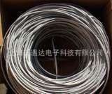 正品批发 安普欢通足300米 A0.5 全铜四芯对角五类电话线;