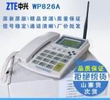 中兴WP826A 中国电信CDMA插卡 无线固话电话机 商务座机 商话公话;