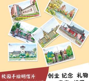 书境文创 校园手绘明信片定制 大学生创业项目合作加盟