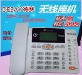 全新德赛TD-268无线插卡电话座机 无线固话 移动联通卡通用TD-266;