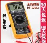 DT9205A数字数显万用表高精度量程 电工维修袖珍万能表 厂家批发;