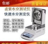 MB35美国奥豪斯水分测定仪 水分计 水分测量仪(卤素快速加热);