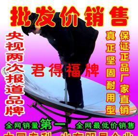 中央テレビ局の報道企業出品新型堅牢型太陽灶君福牌太陽炉の卸売価格は130元