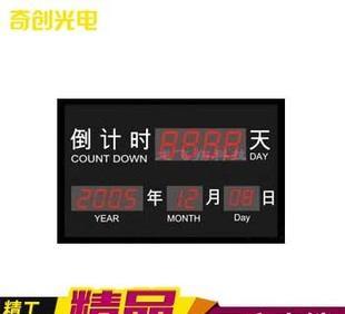 专业生产 八段数码管电子显示屏 倒计时电子显示屏 工业计时器;
