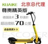 KUAIKE快客maway便携折叠代驾电动滑板车电动车代步成人滑板车;