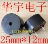 HYR-2512电磁式无源汽车仪表盘 安全带报警提示蜂鸣器 当当声;