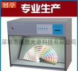 廠家直銷 V60美式五光標準光源對色燈箱 原裝對色燈箱紡織用儀器;