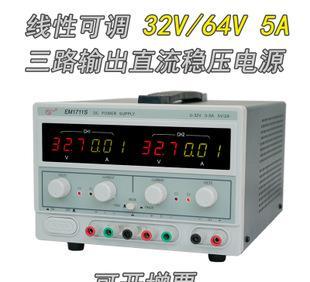 江南电子EM1711S (32V/5A)三路输出线性直流稳压仪用电源;