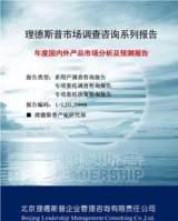 2014年度中国半金属矿产市场分析及预测报告;