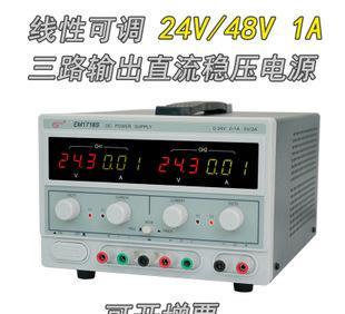江南电子EM1718S 三路输出线性直流稳压仪用电源;