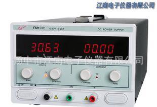 江南电子测量仪器EM1732大电流 线性直流稳压仪用电源 (30V/20A);
