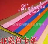 4K彩色硬卡纸200克厚4开卡纸 色彩鲜艳 材料纸 38×53cm特价 幼教;
