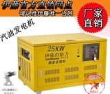 25KW双燃料发电机组 静音式汽油发电机 伊藤发电机YT25RGF;
