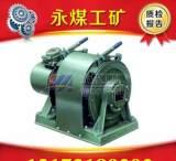 优质矿用提升设备调度绞车 JD系列调度绞车——工矿设备;