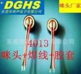 【电声器件】 大量供应4013L内置电容焊线咪头 带咪套4618;