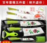 百年蔷薇刀 五件套 厂家直销 百年玫瑰刀 跑江湖产品 印花水果刀;