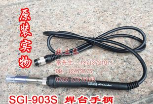 SOLDERITE电焊台手柄 SGI-903S焊台手柄 SGI-903S焊台手柄电烙铁;