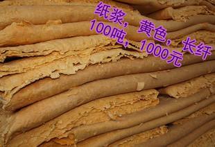 крупные поставки отходов экрю целлюлозы, белый, желтый длинные волокна целлюлозы целлюлозы