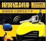 摩托车碟刹锁山地车自行车电动车锁带报警的碟刹锁 防盗锁具批发;