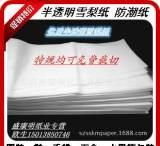 【纸业批发】优质包装拷贝纸 半透明雪梨纸 防潮纸 临摹纸隔层纸;